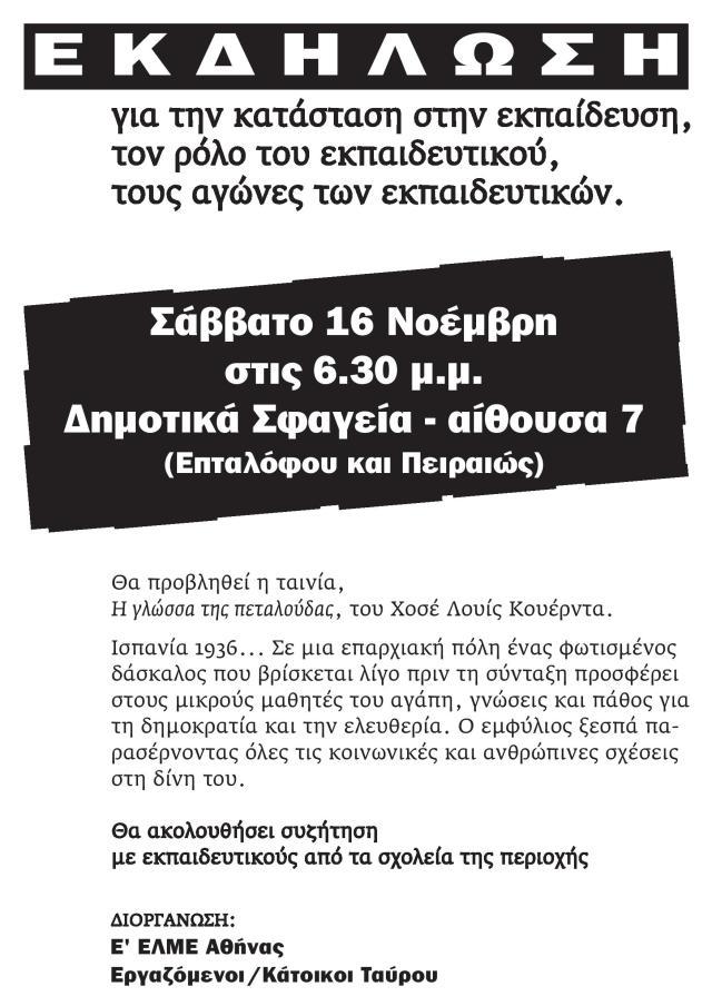 EkdilosiEkpaidefsi-page-001